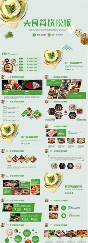 美食餐饮酒店策划食品安全PPT模板