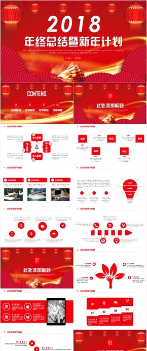 中国风工作总结2018工作计划狗年汇报PPT