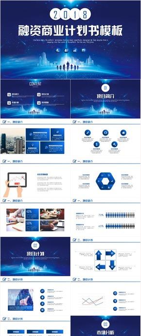 简约大气商业计划书创业融资项目投资产品发布商业路演企业介绍