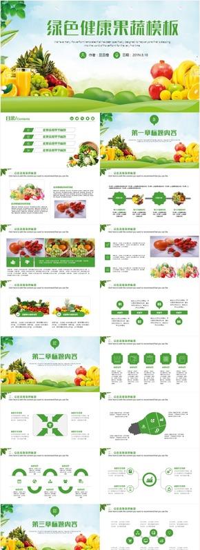 关注绿色健康果蔬食品PPT模板