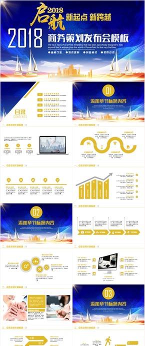 商务策划产品发布会商业计划书公司简介PPT模板
