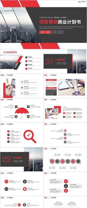 【商業計劃書】創意商業計劃書商業創業融資商業計劃書PPT模板商業計劃書互聯網商業