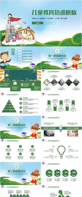 清新大气教育教学培训课件公开课PPT模板