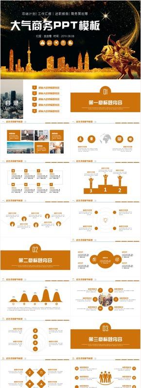 创业大气创意商务PPT模板