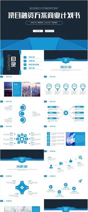 大气商务商业计划书创业融资项目投资产品发布商业路演企业介绍