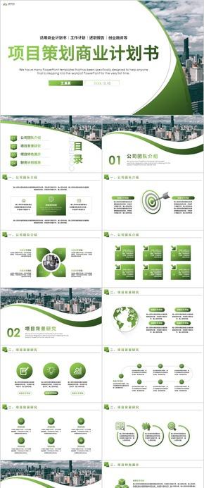 【商業計劃書】創意商業計劃書商業創業融資科技商業計劃書PPT模板互聯網商業 項目策劃 項目投資