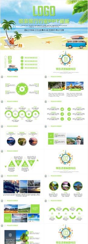 清新大气旅游旅行观光出现景点介绍PPT模板