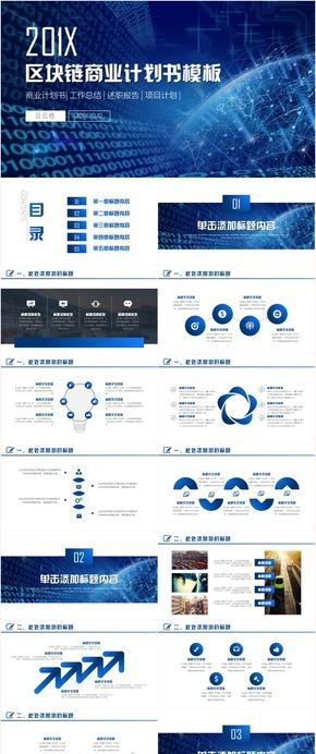 区块链金融互联网营销品牌广告策划商业计划书云计算大数据PPT