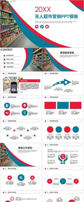 无人超市智能超市便利店管理方案ppt新零售模板