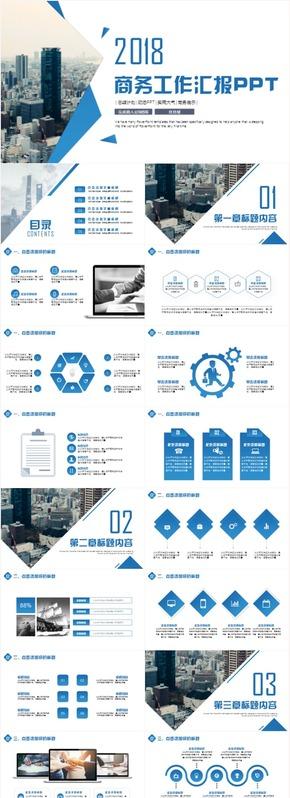 创意几何风商务汇报工作总结述职报告2017工作计划PPT模板