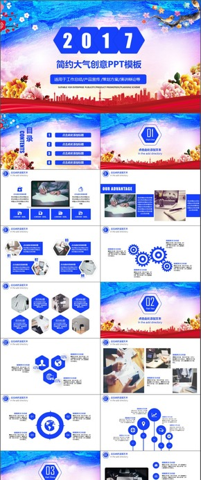 科技公司融资ppt模板_素材_背景图片免费下载–演界网