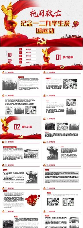 红色纪念一二九运动爱国教育PPT模板