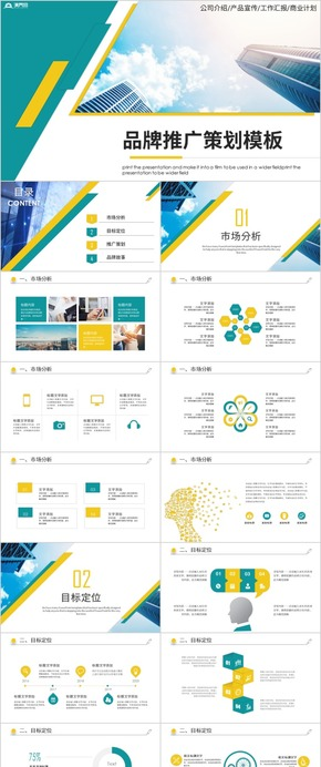 品牌推广企业规划方案介绍PPT模板商业推广商业计划书ppt模板