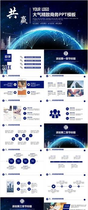 商務工作匯報年終工作匯報商務工作計劃年終總結商業策劃商業計劃書PPT模板