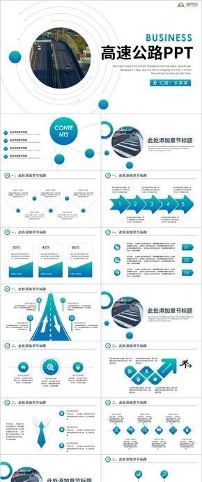 高速(su)公路運輸系統貨(huo)運物流運輸PPT模板(ban) 公路ppt