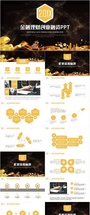 银行理财财务总结金融理财银行总结报告动态PPT模板投资计划书