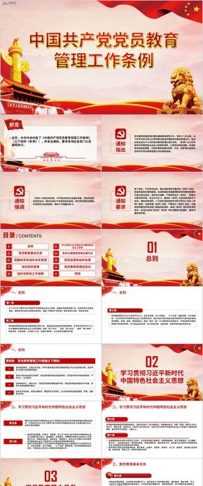 学习解读中国共产党党员教育管理工作条例PPT