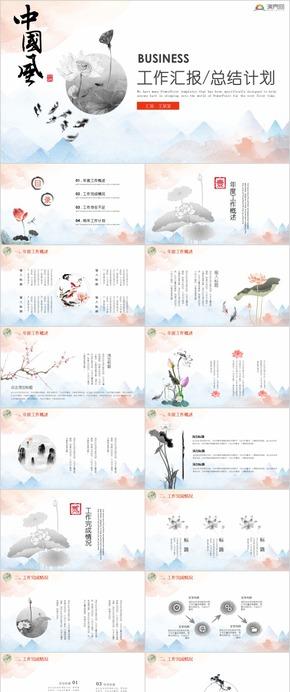中國風工作總結述職匯報通用中國風PPT模板