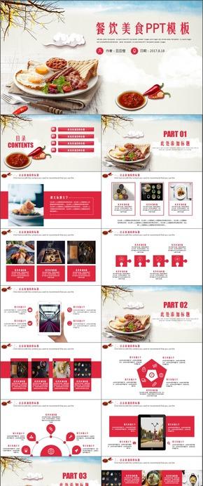 酒店简介ppt模板_素材_背景图片免费下载–演界网