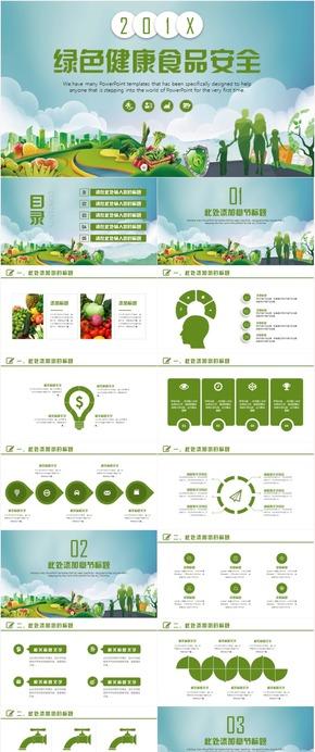 绿色食品安全招商农产品宣传农作物ppt模板