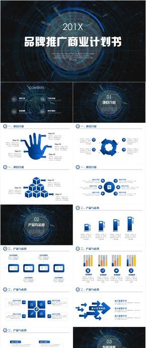 简约商业计划书商业创业融资商业计划书品牌推广PPT模板