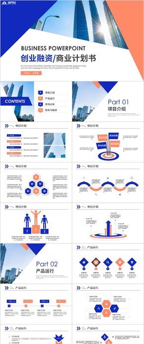 【商業計劃書】簡約商業計劃書商業創業融資商業計劃書PPT模板商業計劃書互聯網商業