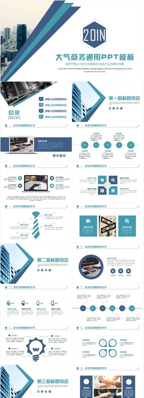 时尚大气商业计划书品牌宣传公司简介创业融资路演PPT模板