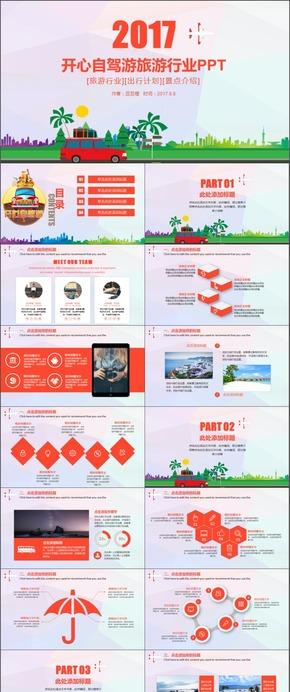 创意旅游景点旅游自驾游公司业务介绍PPT模板