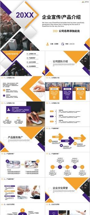 簡約商務宣傳企業文化  企業宣傳 公司簡介 公司介紹 企業介紹PPT模板 推介會 產品介紹