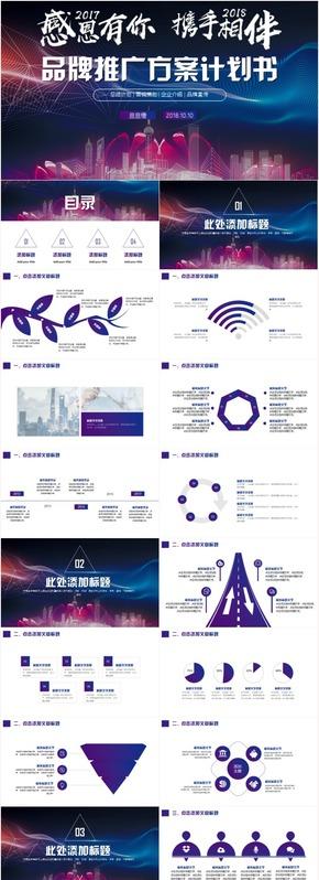 品牌推广策划书商业计划书发布会路演公司简介PPT模板