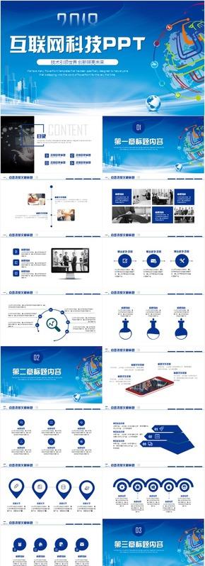 简洁大气互联网科技云计算大数据商业计划书创业融资PPT模板
