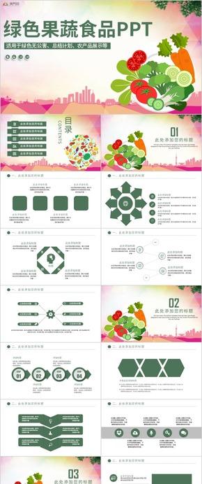 關注綠色健康果蔬食品PPT模板
