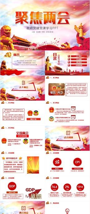 大气红色聚焦2018全国两会PPT模板