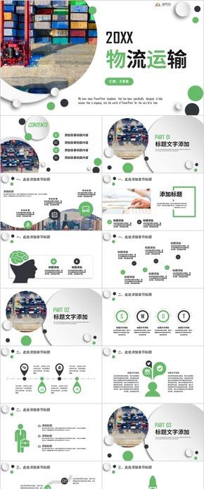 現代(dai)物流交通運輸(shu)快遞海陸空運輸(shu)PPT模板