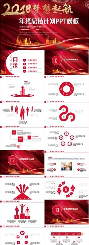 企事业单位工作总结述职报告2018工作计划PPT模板