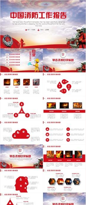 创意大气消防队消防员消防安全工作报告PPT