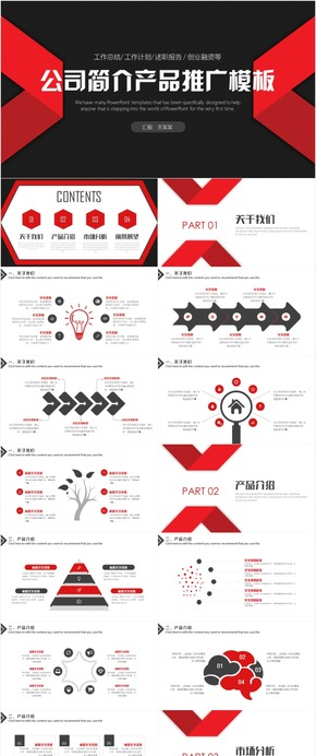高端商务大气公司简介ppt 框架完整 公司介绍PPT 产品推广 公司简介 企业宣传 发布会 路演模板