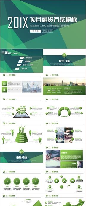 金融科技企业商业项目融资计划书合作投资方案策划工作总结