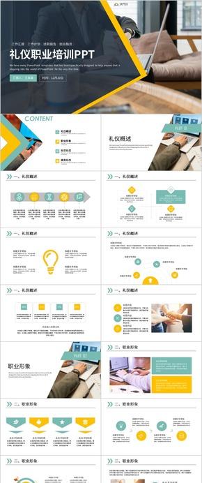 企業商務禮儀知識培訓禮儀課程ppt模板