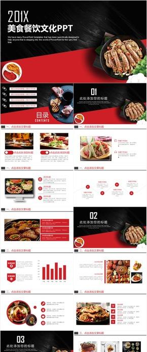 餐饮美食特色小吃美食行业宣传动态PPT模板