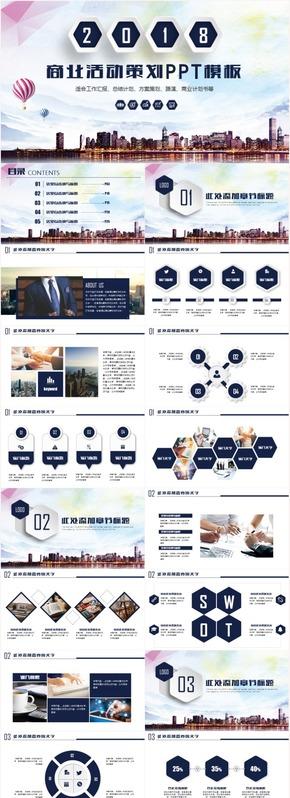 创意大气商务策划营销计划书方案设计2017工作计划PPT