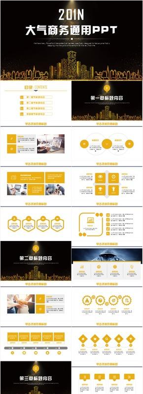 创意精致创业融资营销策划计划书2017工作计划PPT模板