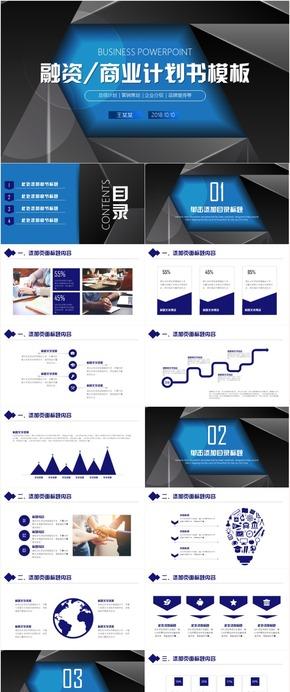 创业融资商业计划书项目投资产品发布路演企业介绍招商引资PPT