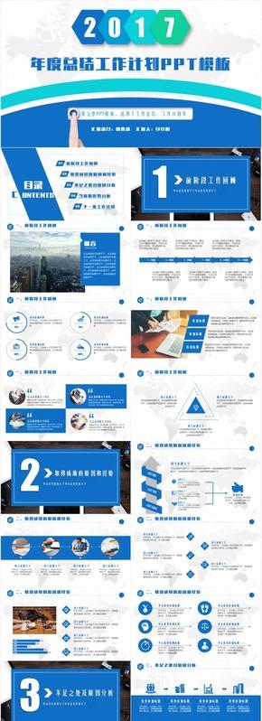 2017精美大气蓝色企事业年终总结工作计划业绩报告PPT模板