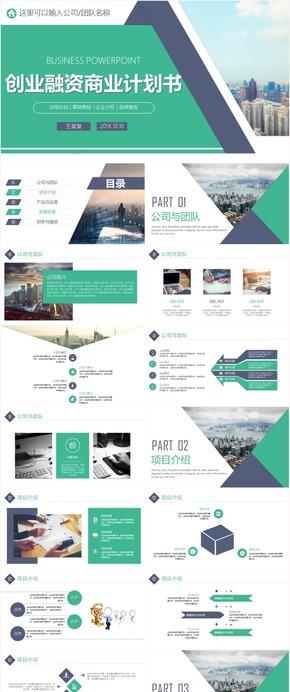 簡約大氣商務創業融資商業融資投資創業融資商業計劃書融資方案商業招商引資通用PPT模板