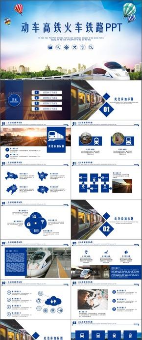 简约大气铁路部门火车和谐号动车高铁总结PPT动态模板
