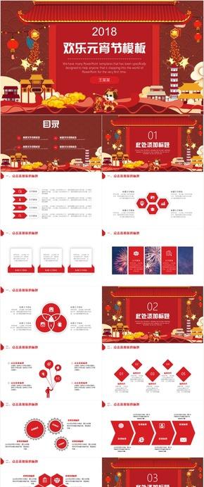 红色喜庆欢乐闹元宵活动策划PPT模板