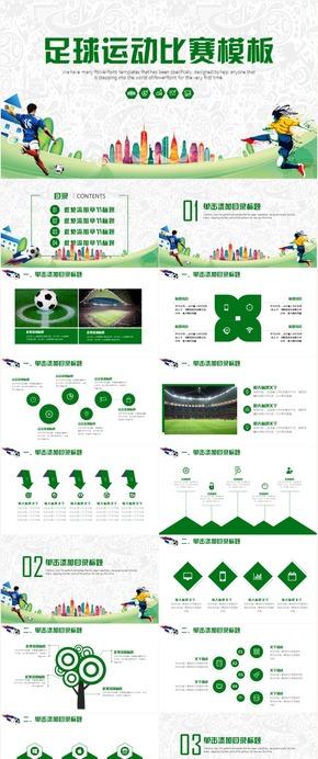 足球比赛足球运动比赛总结运动汇报足球训练世界杯足球联赛PPT
