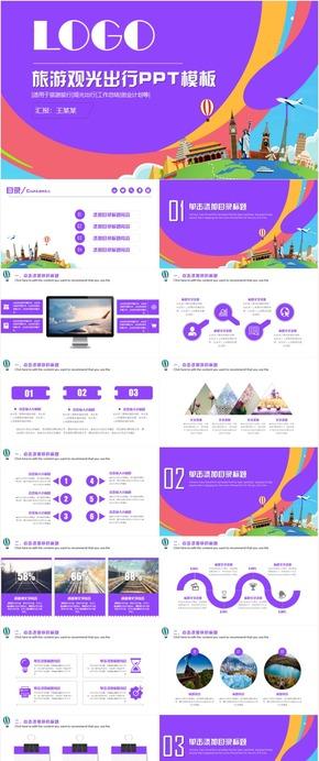 創意旅游旅行社觀光游玩旅游景點介紹企業宣傳旅游日記通用PPT