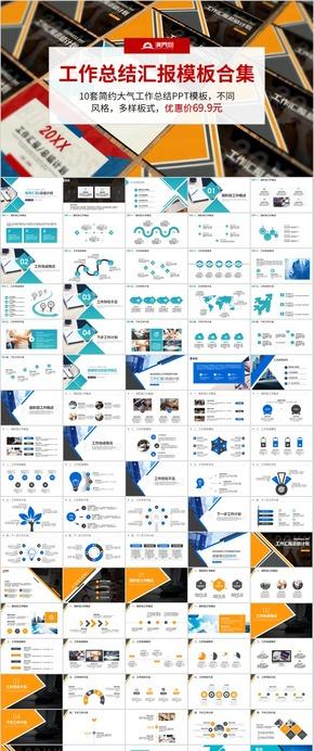 【合輯】10套工作總結報告年終總結工作匯報工作計劃PPT模板